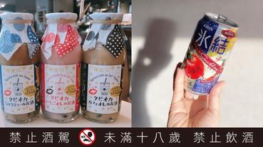 日本爆紅「珍珠奶茶酒」台灣也喝得到了!3 款連陷阱妹都無法抗拒的妹酒,好喝到天天都想來一瓶!