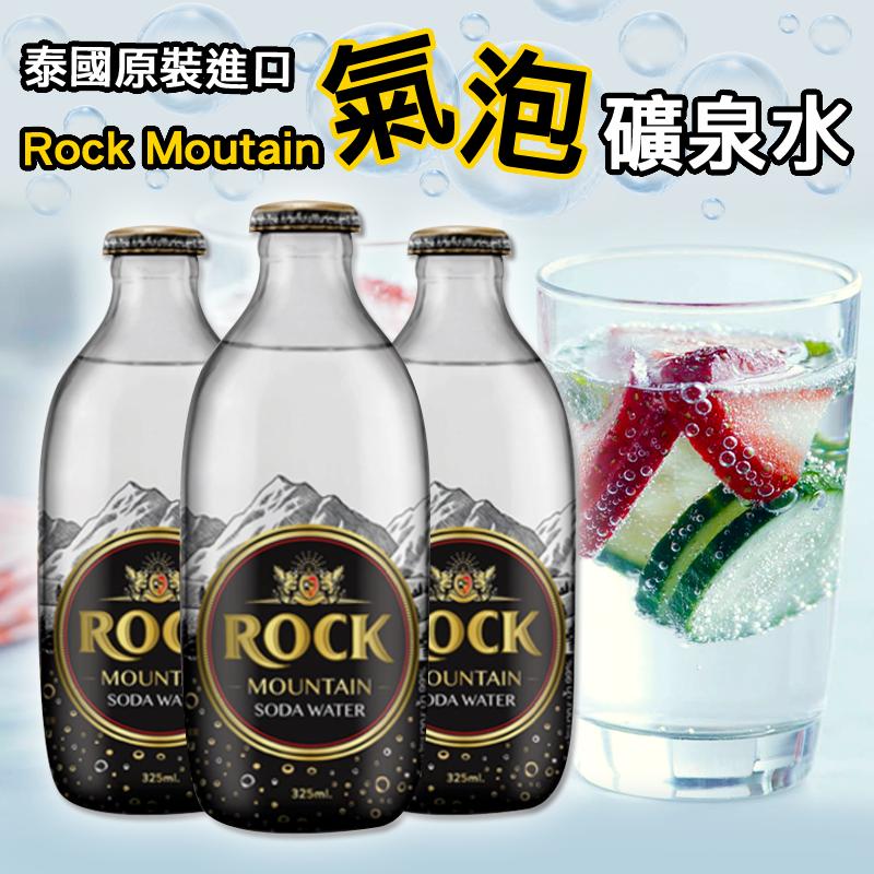 泰國原裝進口Rock Mountain氣泡礦泉水