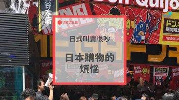 日式叫賣很吵,日本購物的煩惱