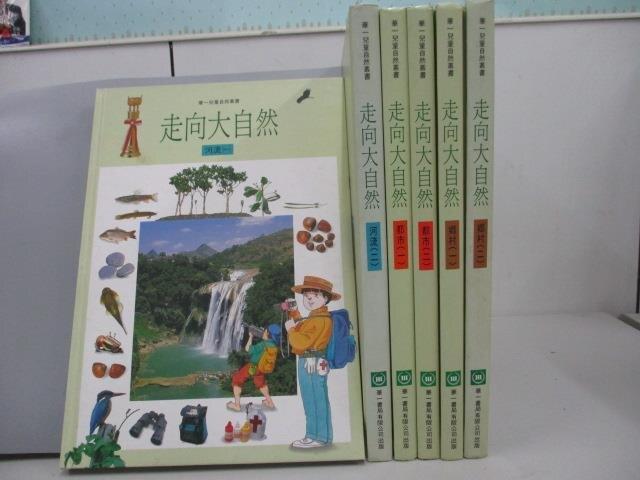 【書寶二手書T2/少年童書_RDW】走向大自然-鄉村_都市_河流等_共6本合售