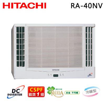 【HITACHI 日立】 ( RA-40NV ) 7坪 變頻冷暖雙吹窗型冷氣《送基安回收,限北北基及台中市》