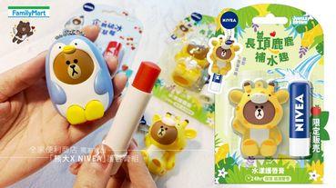 全家便利商店推出「熊大X NIVEA」護唇膏組,可愛長頸鹿熊大、企鵝熊大必買!開賣時間看這裡