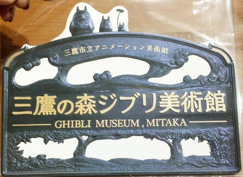 【真愛日本】15041500012 美術館紀念寫真明信片-門飾 龍貓 TOTORO 豆豆龍 文具 卡片 正品 限量 預購