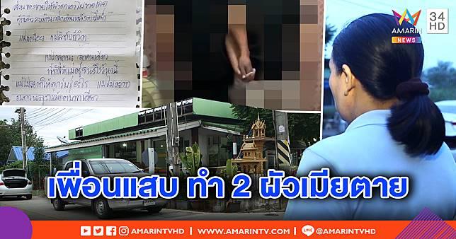 เพื่อนแสบ ต้นเหตุ 2 ผัวเมียจับมือกันผูกคอตาย ถูกหลอกเซ็นค้ำใช้หนี้แทน (คลิป)