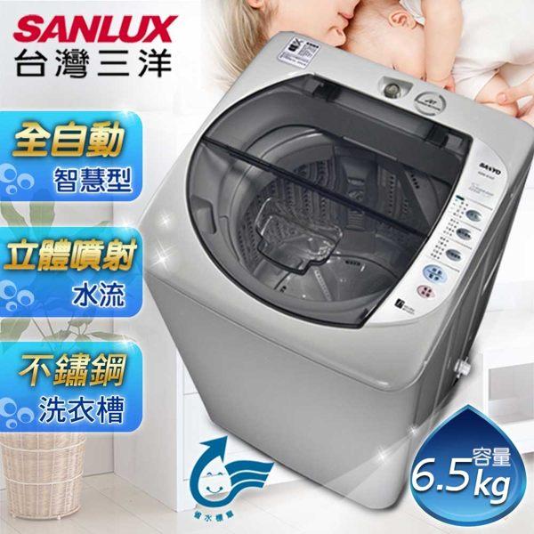 台灣三洋 SANLUX 媽媽樂 6.5kg 輕巧型單槽洗衣機 ASW-87HTB