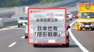 東京自駕遊勿超速,日本也有「隱形戰車」