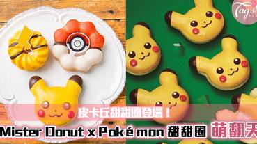 Mister Donut x Pokémon寶可夢推史上最萌的甜甜圈~超可愛造型,哪捨得吃啊!