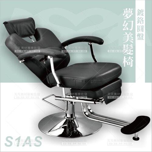 台灣亞帥ASSA | S1AS夢幻美型椅(鍍鉻圓盤)[99913]美髮開業器材。美容與彩妝人氣店家WOMAN HOUSE的【開業儀器設備】、美髮》開業儀器設備、客座油壓椅有最棒的商品。快到日本NO.1