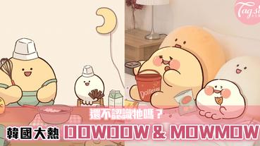 韓國大熱卡通DOWDOW & MOWMOW登場!還不認識牠也太out了吧~