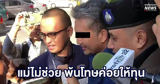 เสี่ยท็อป ถูกศาลจำคุก 6 เดือน แม่ให้สู้คดีเองไม่ประกันตัว แต่พ้นคุกจะให้เงินทำทุน