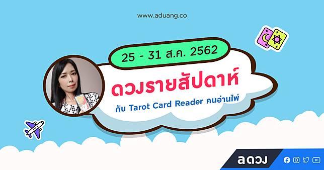 ดวงรายสัปดาห์ที่ 25-31 สิงหาคม 2562 โดย Tarot Card Reader คนอ่านไพ่