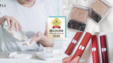 2020日本「@cosme年度綜合榜單」揭曉!彩妝項目幾乎開架、冠亞軍是PTT零負評保養品!