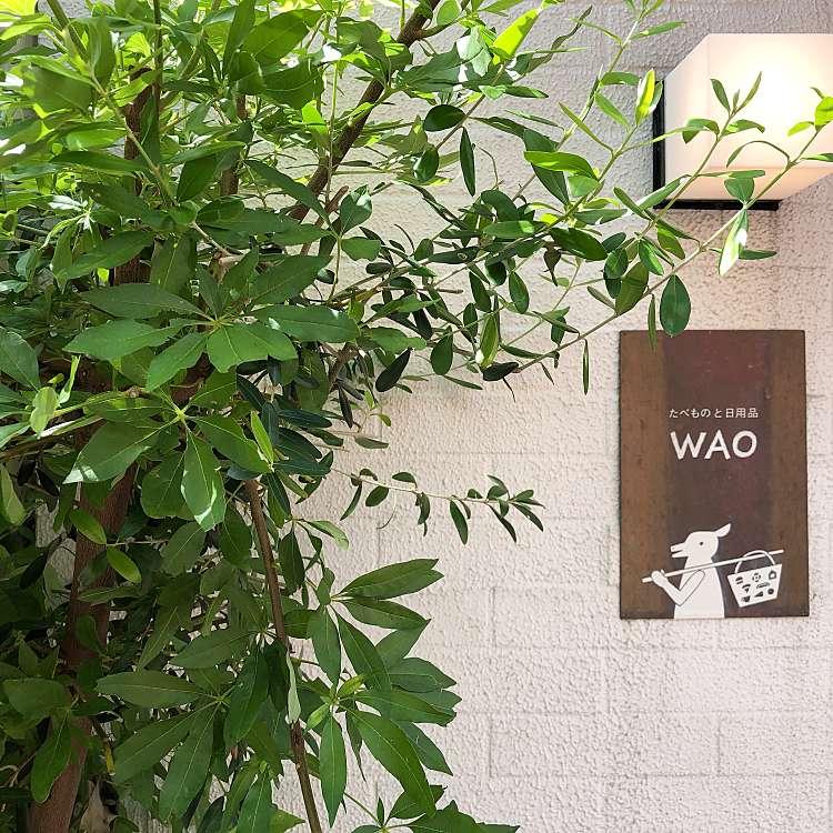 実際訪問したユーザーが直接撮影して投稿した金町カフェたべものと日用品WAOの写真