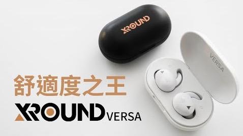 XROUND VERSA 真無線藍牙耳機|高舒適度、好音質