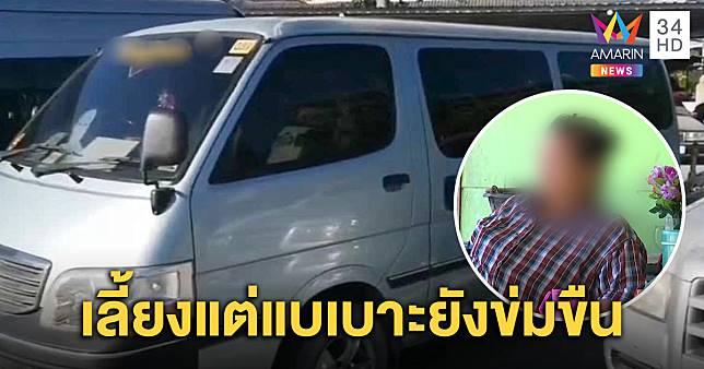 เมียช็อก ผัวคนดีขืนใจลูกเลี้ยงวัย 12 บนรถตู้ทั้งที่เลี้ยงแต่แบเบาะ ลั่นตัดขาด ขอหนีไปอยู่วัด (คลิป)