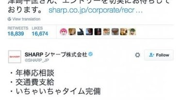 【逃恥效應】Sharp幕後玩家決定聘請津崎平匡?!
