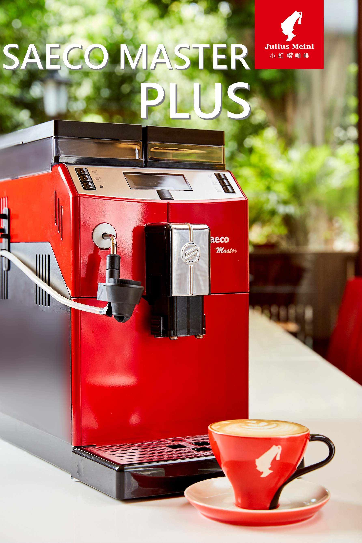 saeco 全自動義大利進口咖啡機 master plus 獨家紅 -限時優惠價 -買就送奧地利julius meinl 1862 頂級咖啡豆3kg(送完為止)