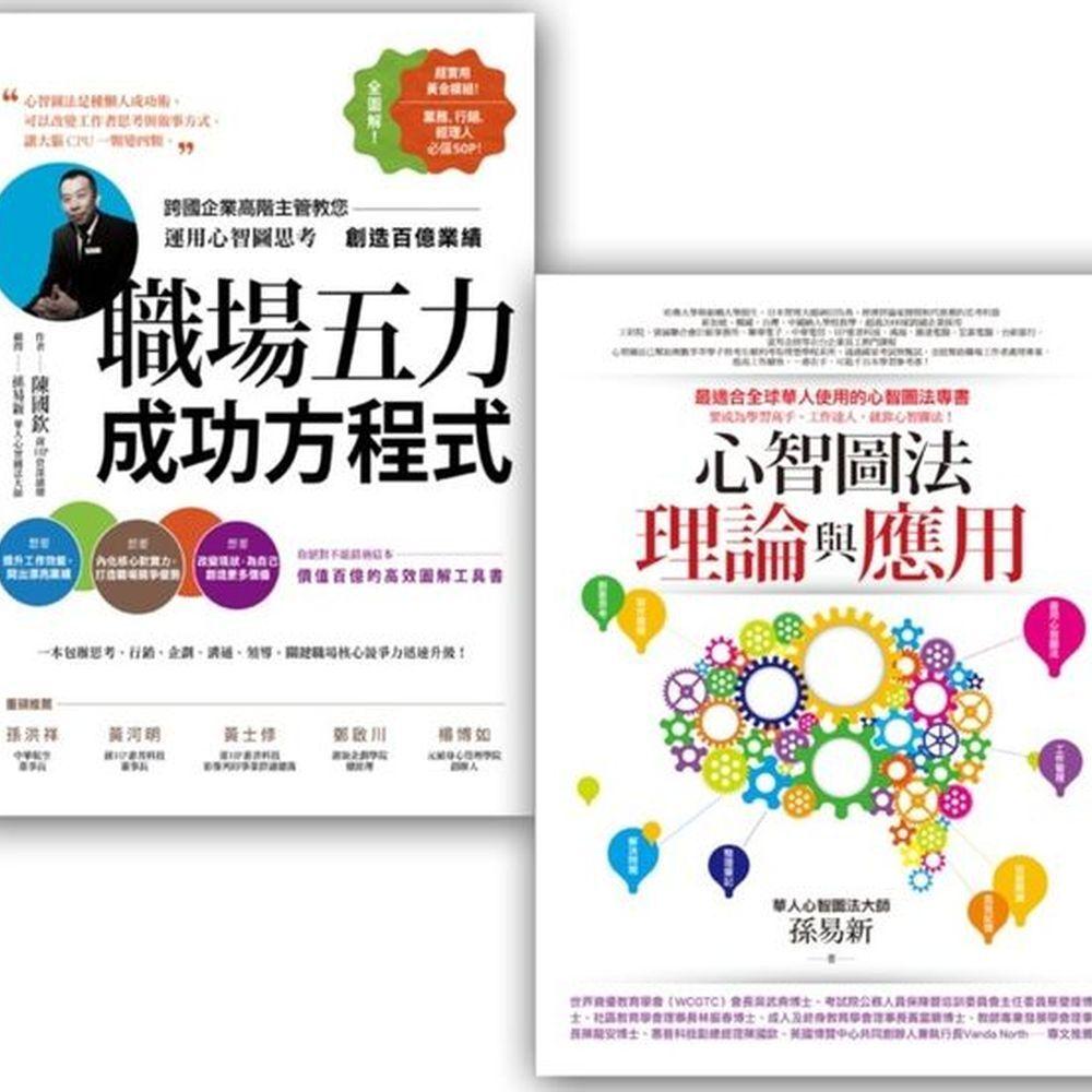 《心智圖法理論與應用》最適合全球華人使用的心智圖法專書要成為學習高手、工作達人,就靠心智圖法!「心智圖法」是全世界最多人學習的學習法!.哈佛大學與劍橋大學師生、日本管理大師神田昌典、經濟評論家勝間和代