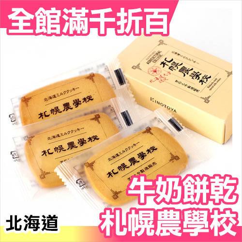 日本 札幌農學校 牛奶餅乾 12枚入 北海道 限定 零食 必買 送禮【小福部屋】