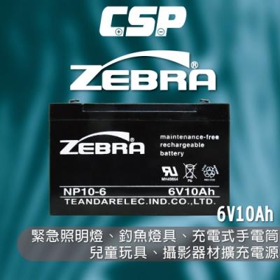 【ZEBRA斑馬牌】NP10-6 (6V10Ah)鉛酸電池/緊急照明/釣魚燈具/手電筒電池