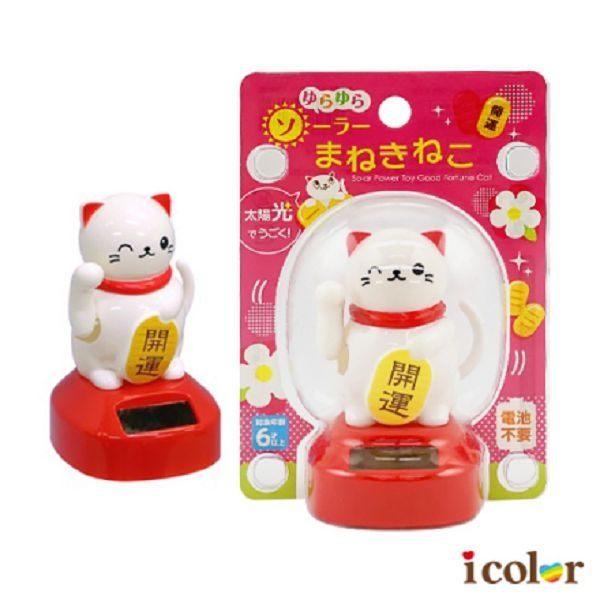icolor 療癒太陽能搖搖開運招財貓玩具
