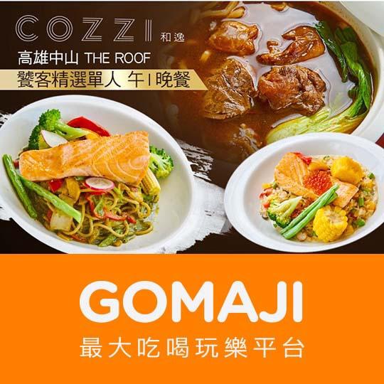 高雄【和逸飯店‧高雄中山 Cozzi THE Roof】饕客精選單人晚餐