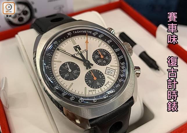 Tissot Heritage 1973計時腕錶 限量1,973枚(朱寶茵攝)
