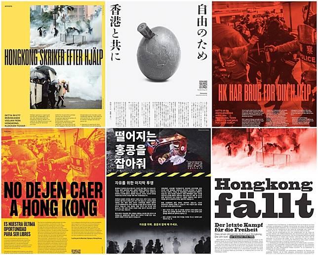 廣告今日於全球11個國家共14份報章刊登。FB「Freedom HONG KONG」圖片
