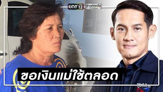 แม่ ส.ส.ภูมิใจไทย ยันลูกชายมีเงินในบัญชี 5 พันบาทจริง เพราะไม่มีธุรกิจ