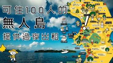 可住100人的無人島提供過夜出租