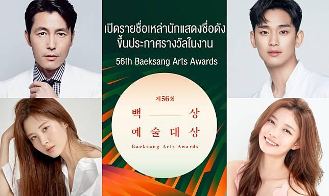 56th-baeksang-presenter-line-up