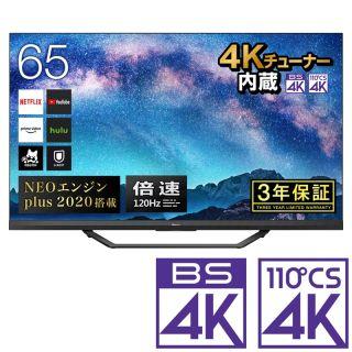 65V型BS・CS4Kチューナー内蔵液晶テレビ(65U8F)