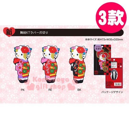 〔小禮堂〕Hello Kitty 造型指甲剪《3款選一.站姿.和服》不鏽鋼可愛造型 4991567-25___