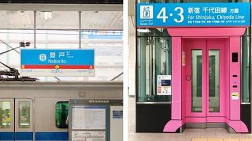 這個地鐵站裡藏有任意門!「哆啦A夢」迷必朝聖的日本卡通車站就是大雄、靜香、小夫、胖虎的遊樂園