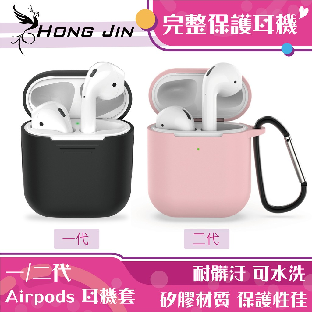 Hong Jin Airpods 蘋果無線耳機 一代 二代 液態矽膠 保護套 防摔 耐髒 可水洗