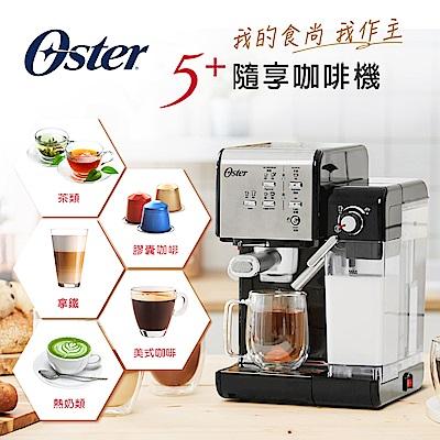 美國OSTER 5+隨享咖啡機(義式+膠囊)-經典銀