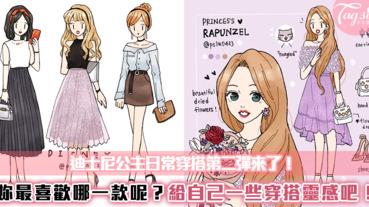 迪士尼公主們的日常穿搭「第二彈來了!」來看看妳心愛的公主平常都怎麼穿搭