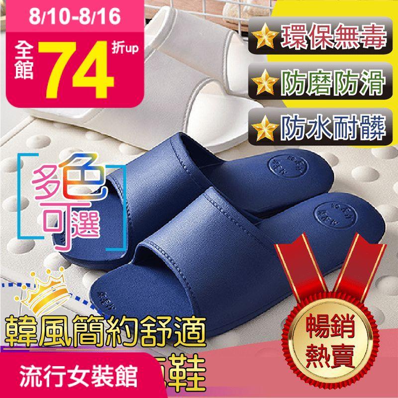 韓國簡約舒適氣壓式拖鞋,防水耐髒可水洗,快乾輕鬆又乾淨。選用柔軟的EVA材質,曲折摺疊不傷腳。腳跟加厚設計,緩衝腳跟所受到的衝擊力,保護您的雙腳安全輕鬆地走路。鞋底凹凸紋理設計,抓地力更強,一步步都腳