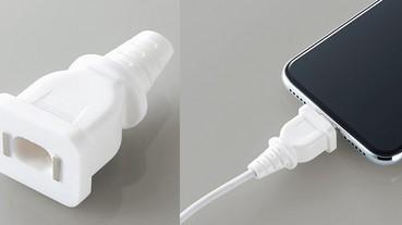 欸~不要隨便把插頭插在手機上啦!什麼妳說這竟然是「充電線保護套」?