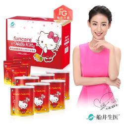 【船井xHello Kitty】金潤膠原蛋白6大3小禮盒組