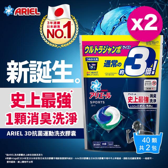 •日本3年熱銷NO.1 洗衣神器1顆搞定 •史上最強1顆消臭洗淨運動衣物更適用 •日本抗菌科技,有效洗淨100種污漬