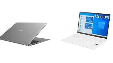 2020 LG gram 高續航力超輕薄筆電正式在台上市!搭載第10代Intel處理器、延續輕巧機身與長效續航特色