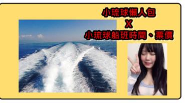 小琉球自由行懶人包|小琉球交通整理 小琉球船班資訊 小琉球船班票價 小琉球船班時間