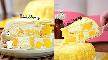 【宅配蛋糕】芒果千層蛋糕來囉,塔吉特千層蛋糕。