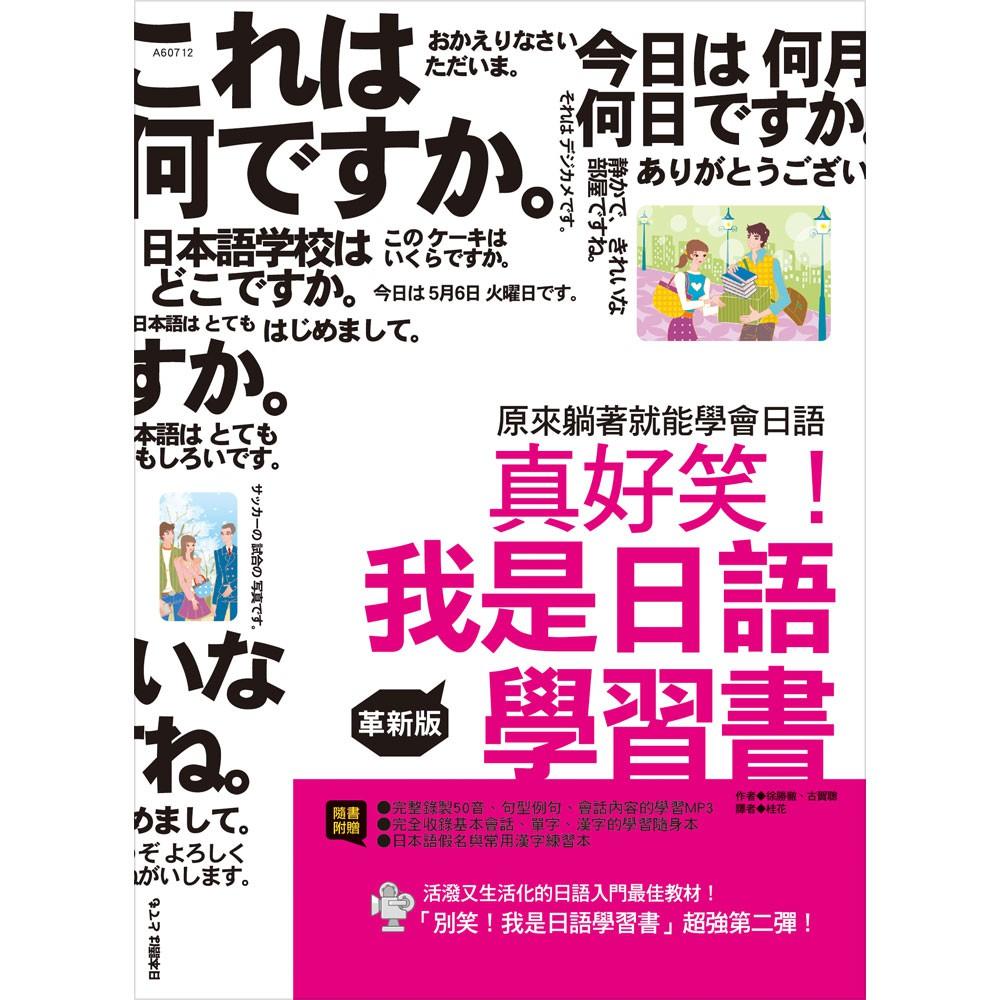 ■商品簡介最完整的日語入門教材!囊括最實用的生活會話與最簡單易懂的文法結構教學,讓初學者在短時間內扎實基礎日語聽說讀寫能力!針對每天會碰到的生活情境撰寫實用會話,輕鬆用日語與日本人交談精選日本人最常使
