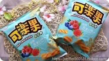 <試吃分享>聯華食品可樂果初戀莓果口味~夢幻包裝女生專屬的girl's可樂果