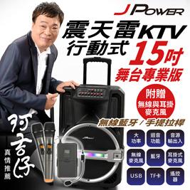 【JPOWER 杰強國際】15吋震天雷戶外行動KTV(專業舞台版)