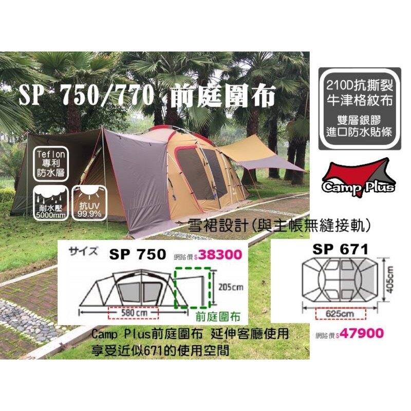【悠遊戶外】camp plus TP-671 TP-750 TP-770 前庭圍布 延伸布 魔術頂布 SNOW PEAK tp-750可參考