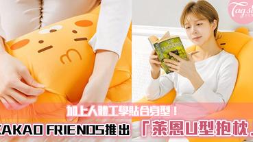 感覺好舒服哦!KAKAO FRIENDS推出「萊恩U型抱枕」加上人體工學貼合身型!
