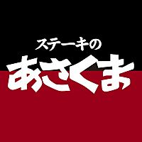 ステーキのあさくま武蔵小杉店